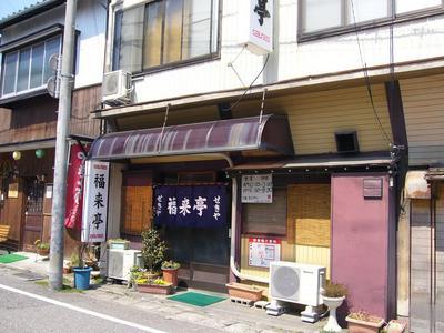 hukuraitei_1.JPG