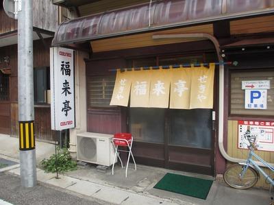 hukuraitei_201410_1.jpg
