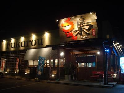 hukurou_1.JPG
