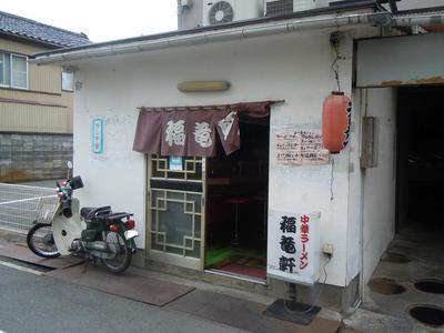 hukuryuken_1.jpg