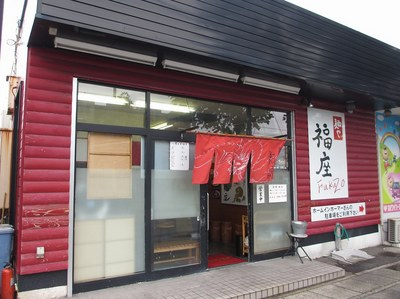 hukuzo_1.jpg