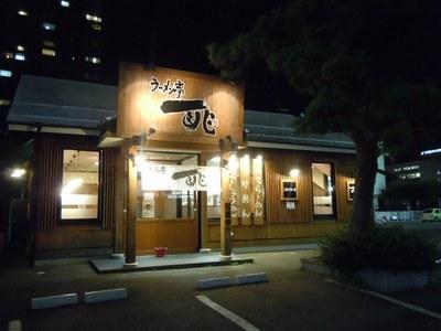 icho_201109_1.jpg