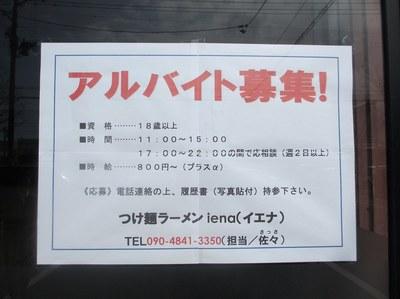 iena_open_5.jpg