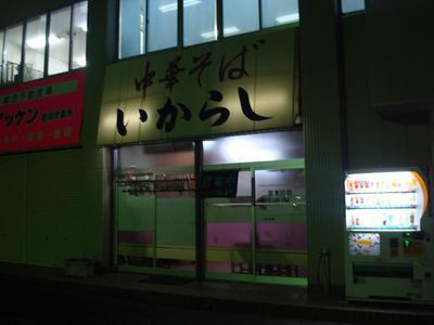 ikarashi_1.JPG