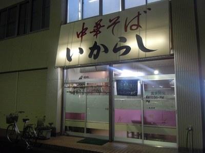 ikarashi_201112_1.jpg