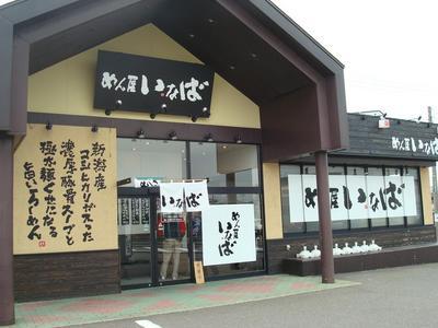 inaba_1.JPG