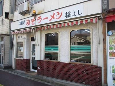 inayoshi_1.jpg