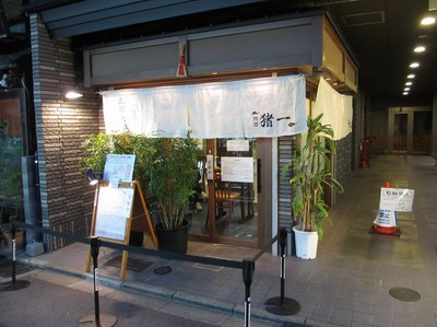 inoichi_1.jpg