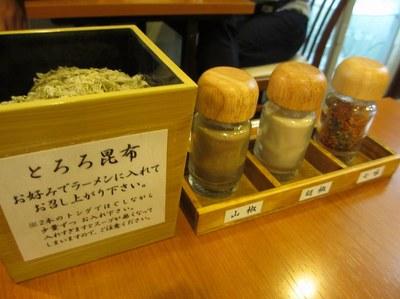 inoichi_5.jpg