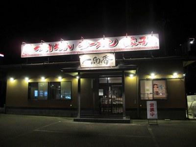 ippinkou_iwamuro_1.jpg