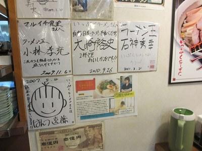 ippuku_3.jpg