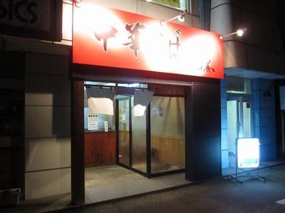 ishiguro_201401_1.jpg
