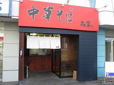 ishiguro_201407_1.jpg