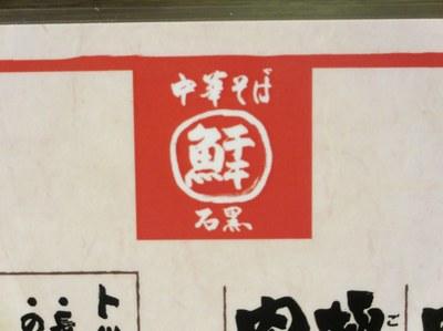 ishiguro_6.jpg