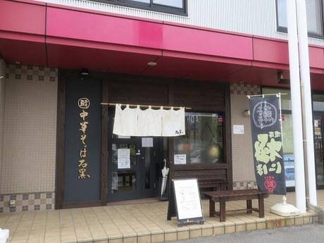 ishiguro_takeout_1.jpg