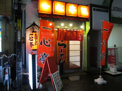 isshintei_201302_1.jpg