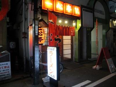 isshintei_20130429_1.jpg