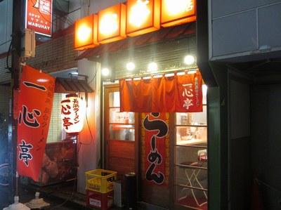 isshintei_201401_1.jpg