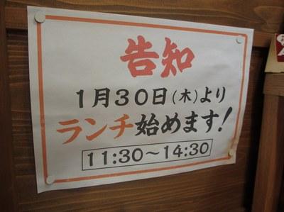 isshintei_201401_7.jpg
