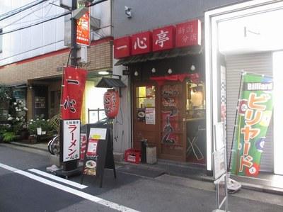 isshintei_201508_1.jpg