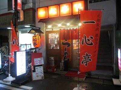itishintei_1.jpg