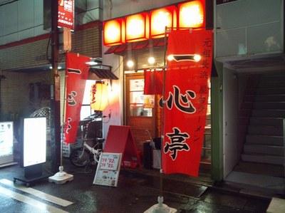 itishintei_201301_1.jpg