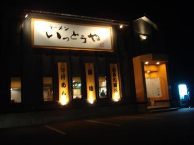 ittouya_20090629_1.JPG