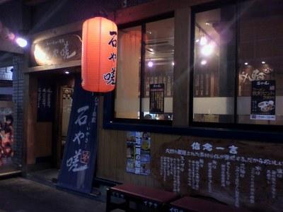 iyasa_ekimae_201106_1.jpg
