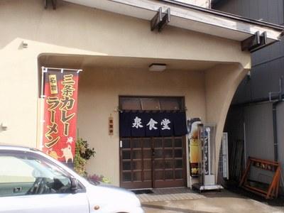 izumisyokudou_1.jpg