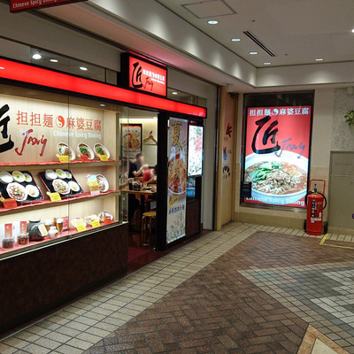 jang_yokohama_1.jpg
