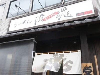 jikon_201712_1.jpg