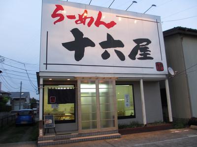 jurokuya_1.jpg