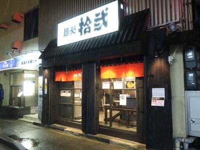 jyuni_1.jpg