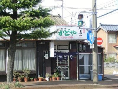 kadoya_1.jpg