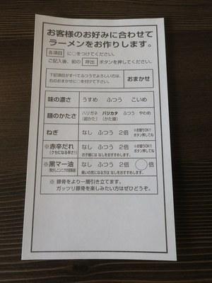kaedama_6.jpg
