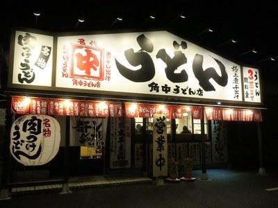kakunaka_udon_201703_1.jpg