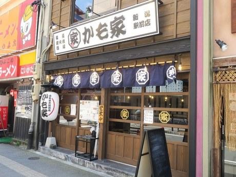 kamoya_1.jpg