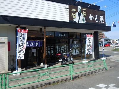kamoya_2.jpg