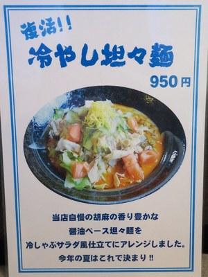 kanamiya_201605.jpg