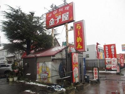 kanekoya_hasugata_2.jpg