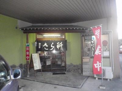 kappou_sarashina_1.jpg