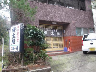 karafutoya_1.jpg