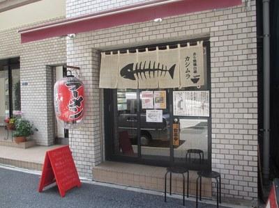 kashimura_1.jpg