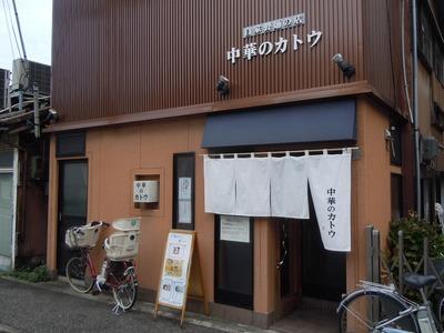 katou_minamihama_1.jpg