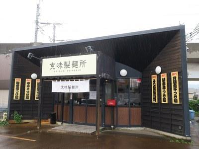 katsumi_seimenjo_1.jpg