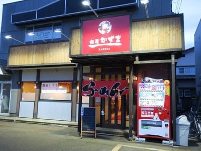 kazuo_1.jpg
