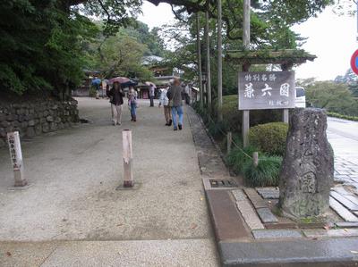 kenrokuen_1.jpg