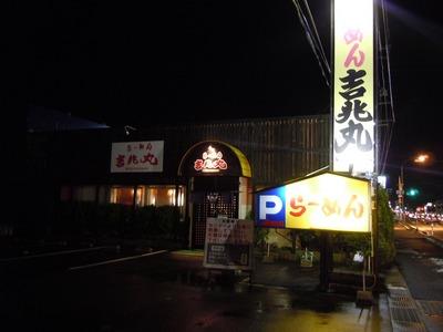 kichomaru_1.jpg