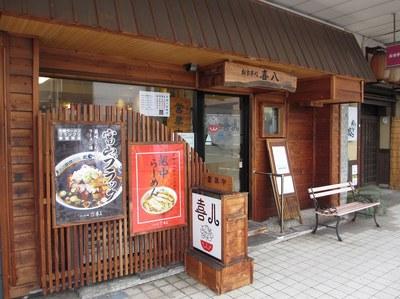 kihati_toyama_1.jpg
