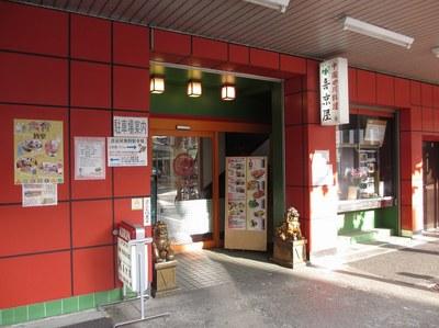 kikyouya_1.jpg